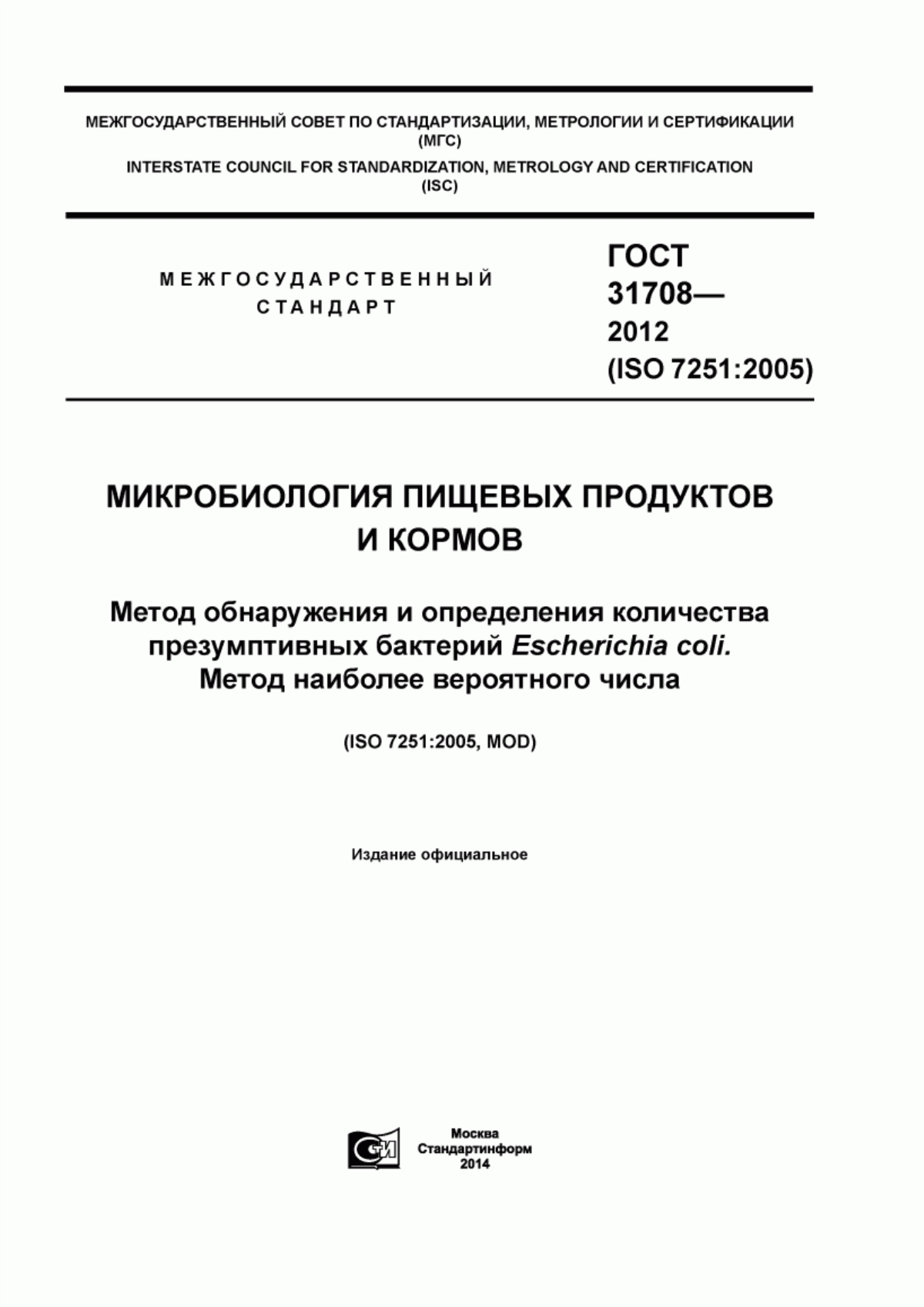ГОСТ 31708-2012 Микробиология пищевых продуктов и кормов. Метод обнаружения и определения количества презумптивных бактерий Escherichia coli. Метод наиболее вероятного числа